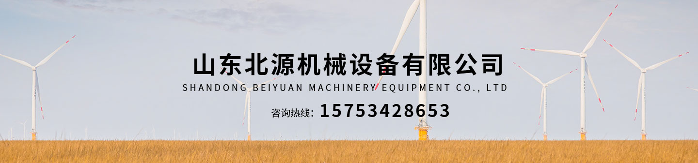 http://www.beiyuanjixie.com/data/upload/202007/20200718083630_600.jpg